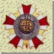 消防警察表彰徽章