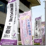 旗・イベント