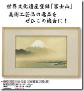 22-1-1富士山