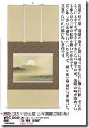 22-1-2富士山