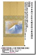 22-2-2富士山