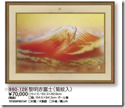 24-2-1赤富士