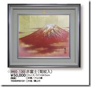 24-2-2赤富士