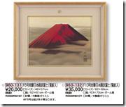 24-2-3赤富士