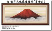 25-1赤富士