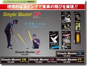シンプルマスターゴルフ練習器具