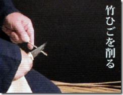竹ひごを削る