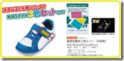 靴用反射材3色セット(子供用)