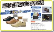 靴用反射材3色セット
