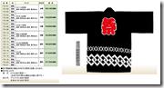吉原つなぎ祭袢天(黒)1