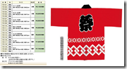 吉原つなぎ祭袢天(赤)1
