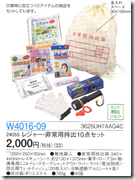 W4016-09