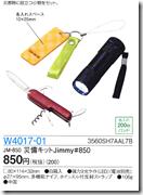 W4017-01
