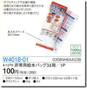 W4018-01