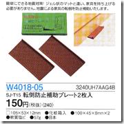 W4018-05