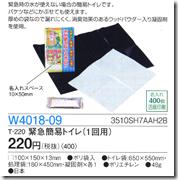 W4018-09