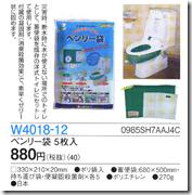 W4018-12