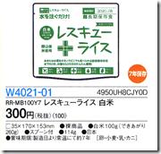 W4021-01