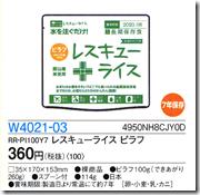 W4021-03