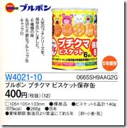W4021-10