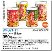W4021-11
