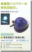 青色回転灯