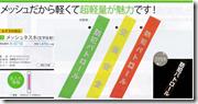 メッシュタスキ(文字反射)