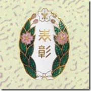 警察・消防表彰勲章_05