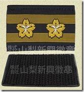 階級_団.布-消防副分団長.大
