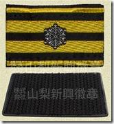 階級_吏員.布-消防司令補
