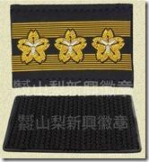 階級_団.布-消防分団長.大