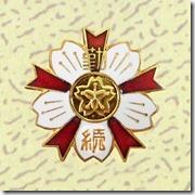警察・消防表彰勲章_33