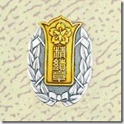 警察・消防表彰勲章_63