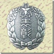 警察・消防表彰勲章_65