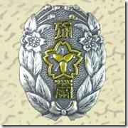 警察・消防表彰勲章_68