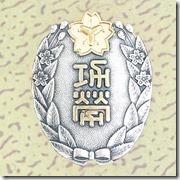 警察・消防表彰勲章_74