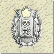 警察・消防表彰勲章_75