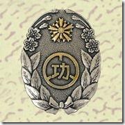 警察・消防表彰勲章_79