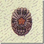 警察・消防表彰勲章_87
