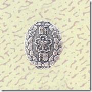 警察・消防表彰勲章_90