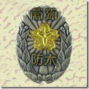 警察・消防表彰勲章_92