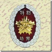 警察・消防表彰勲章_94