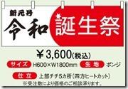 チラシ0909_平成_改元のぼり