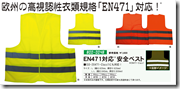 EN471対応 安全ベスト