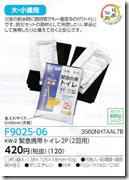 P25-06