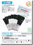 P25-09