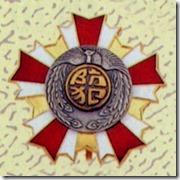 警察・消防表彰勲章_001