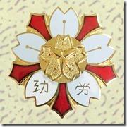 警察・消防表彰勲章_003