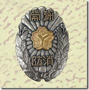 警察・消防表彰勲章_60