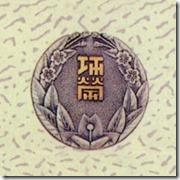 警察・消防表彰勲章_62